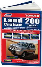 TOYOTA LAND CRUISER 200 Руководство по ремонту и техническому обслуживанию с 2007г., рестайлинг 2012г. Бензин.