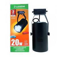 Трековый LED светильник 20 W  LEDSTAR 6000 К