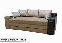 """Выкатной диван """"Лотос 6""""(1,60), 9 категория"""