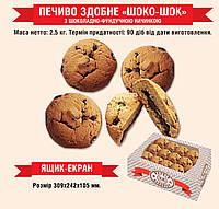 """Печенье сдобное """"Шоко-шок"""" с шоколадно-фундучной начинкой 2,5 кг"""