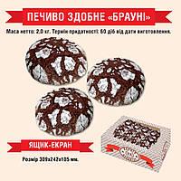 """Печенье  сдобное """"Брауни""""  2,0 кг"""
