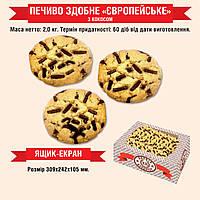 """Печенье  сдобное """"Европейское"""" с кокосом 2,0 кг"""
