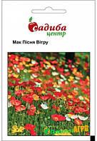 Семена цветов Мак Песня Ветра (Бадваси), 0,1г