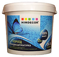 Штукатурка фасадна КОРОЇД  2.5мм Himdecor - 25 кг