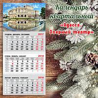 """Календарь квартальный """"Одесский оперный театр"""""""