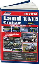 TOYOTA LAND CRUISER 100/105 diesel Моделі 1998-2007рр. Серія АВТОЛЮБИТЕЛЬ.
