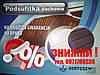 Дорогі клієнти для Вас ЗНИЖКИ до Нового Року до 30% на Софіти та 15-20% на Сайдинг. Прихід нового товару по новій ціні. А у нас ще ЗНИЖКИ
