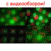 Лазерный проектор-стробоскоп (лазер шоу со снежинками, звездами, сердечками и горошком) 4в1