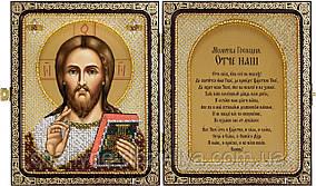 """Набор для вышивки бисером- складень  """"Христос Спаситель"""""""