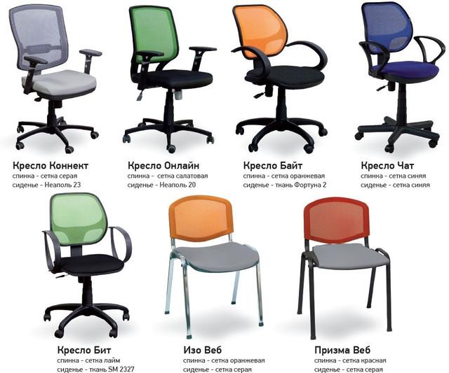 Операторские кресла, ассортимент Сетки