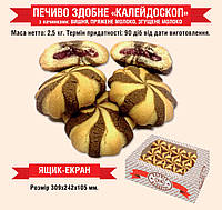 """Печенье """"Калейдоскоп"""" со сгущенным молоком 2,5 кг"""