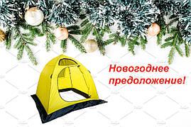 Палатка зимняя Holiday Easy Ice 2,1*2,1м