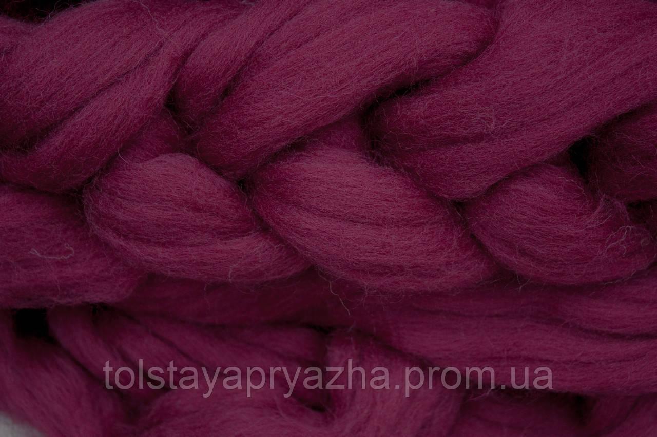 Шерсть для пледа (толстая пряжа) серия Кросс, цвет марсала