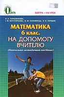 Математика 6 клас. На допомогу вчителю. Тарасенкова Н.А., Богатирьова І.М., та ін.