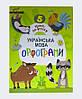 5 кроків до успіху Українська мова.Орфограми