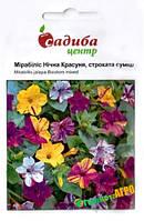 """Семена Мирабилис (Ночная Красавица), смесь, 0.5 г, """"Садиба Центр"""", Украина"""