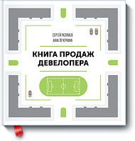 """""""Книга продаж девелопера"""" - Сергей Разуваев, Анна Печеркина"""