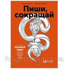 """Книга """"Пиши, скорочуй""""  Максим Ильяхов, Людмила Саричева."""