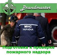 Акт проверки противопожарной защиты