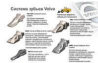 Зубья и адаптеры для  ковшей погрузчиков и экскаваторов Volvo