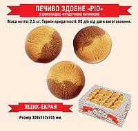 """Печенье сдобное """"Рио"""" с шоколадно-фундучной начинкой 2,5 кг"""