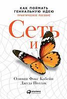 Сеть и бабочка Как поймать гениальную идею. Практическое пособие - Оливия Фокс Кабейн, Джуда Поллак