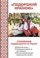 Захист здоров'я для подорожі по Україні