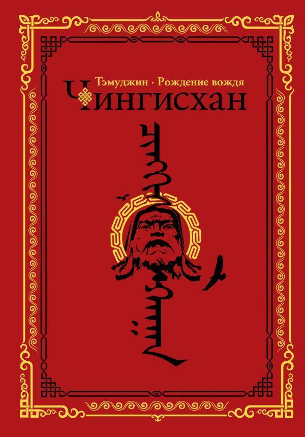 Чингисхан. Тэмуджин. Рождение вождя. Гатапов Алексей Сергеевич