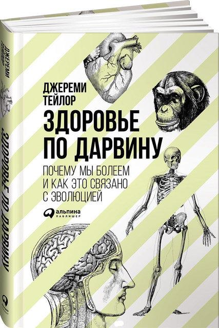 Здоровье по Дарвину. Почему мы болеем и как это связано с эволюцией - Джереми Тейлор