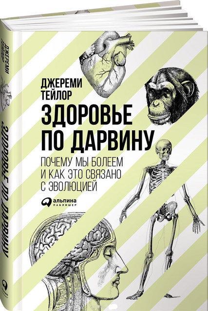 Здоров'я за Дарвіном. Чому ми хворіємо і як це пов'язано з еволюцією - Джеремі Тейлор