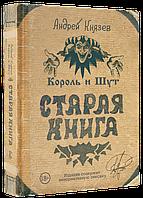 Король и Шут. Старая книга. Князев Андрей Сергеевич