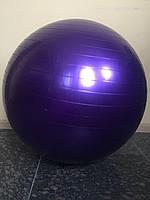 Фитбол 75 см фиолетовый
