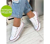 Кеды - реплика Converse - распродажа