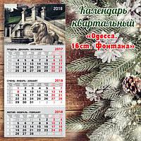 """Календарь квартальный """"16 станция Фонтана"""""""