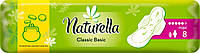 Прокладки Naturella Classic Basic 5 к. 8 шт.