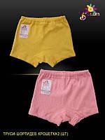 Набор трусы-шорты для девочки с кружевной резинкой (2шт.)