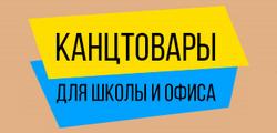 Интернет-магазин NikopoL - канцтовары для школы и офиса