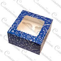 Упаковка для 4-х кексов, капкейков, маффинов Новогодняя - Синяя - 170х170х90 мм