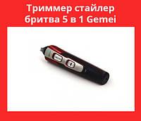 Триммер стайлер бритва 5 в 1 Gemei GM-592 Barber hair clippers