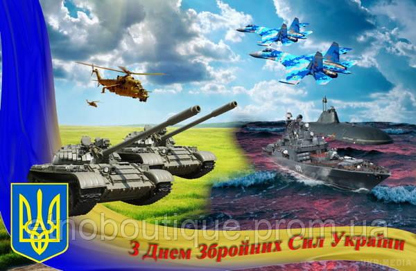 Сьогодні Україна відзначає День Збройних сил.