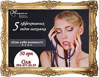 """5 эффективных видов макияжа...курс """"Сам себе визажист"""" Кременчуг"""