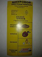 Шнуровой электронагреватель низкотемпературный (4 метра)