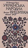 Р.В.Захарчук-Чугай Українська народна вишивка f6efb54efb5d4