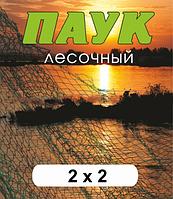 Паук полотно леска  2Х2 м (ячейка Ф 14 мм)