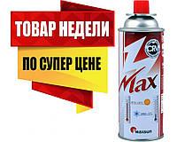 """Газ для портативных газовых приборов """"MAXSUN""""Высота – 185 мм. Диаметр – 67 мм."""