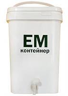 ЭМ-контейнер кухонный для компоста 20 л, фото 1