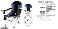 Кресло для отдыха на природе 3 положения спинки ,нагрузка 140 кг