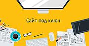 Сайт под ключ на Prom.ua