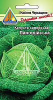 Капуста савойська Лангедійська (0.5г)