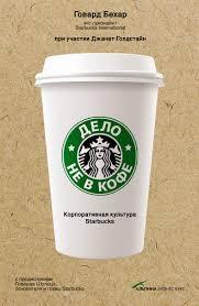 Дело не в кофе. Говард Бехар